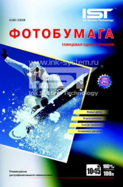 Фотобумага глянцевая 4R(10x15), 180 г/м2, 100л, односторонняя, пакет IST