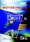 Фотобумага матовая А4, 220 г/м2, 100л, односторонняя, пакет IST