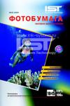 Фотобумага матовая 4R(10x15), 220 г/м2, 100л, односторонняя, пакет IST